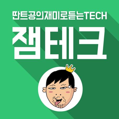 딴트공의 재미로 듣는 테크 채널 대표 사진