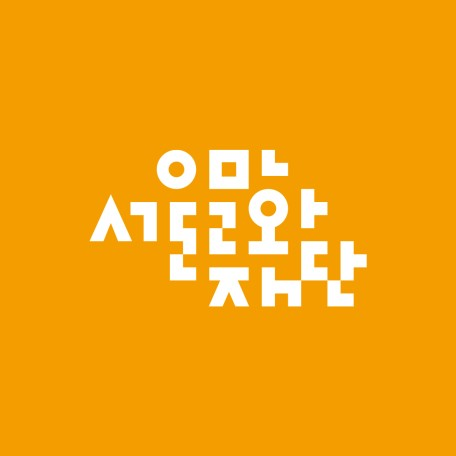 서울문화재단 채널 대표 사진