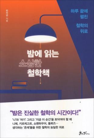밤에 읽는 소심한 철학책 표지