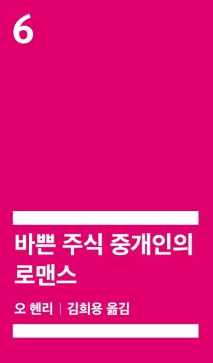 바쁜 주식 중개인의 로맨스 표지