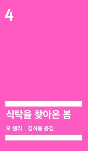 식탁을 찾아온 봄 표지